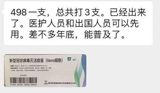 Rao ban vaccine Covid-19 gia 71 USD ram ro tren mang xa hoi Trung Quoc anh 1
