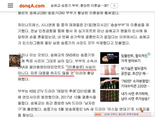 Cong ty quan ly phu nhan tin don Song Joong Ki - Song Hye Kyo ly hon hinh anh 1