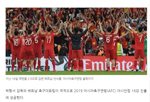 Bao Han Quoc nhan dinh tuyen Viet Nam sang cua vao tu ket Asian Cup hinh anh 1