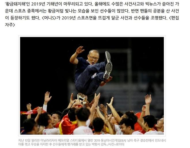 Bao Han Quoc: 'HLV Park mang lai may man cho bong da Viet Nam' hinh anh 1 12.jpeg