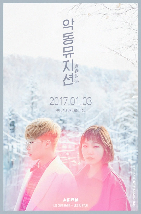 Akdong Musician tro lai anh 1