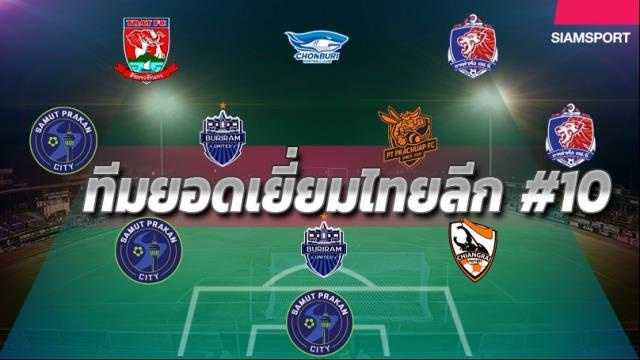 Xuan Truong vao doi hinh tieu bieu Thai League nho ban sut phat hinh anh 1