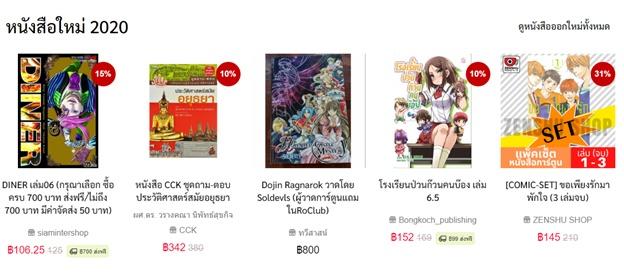 Hoi sach online Thai Lan anh 2