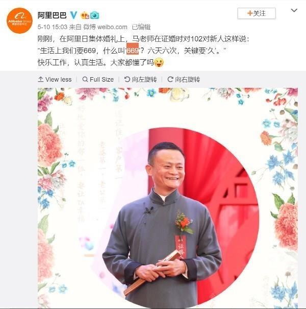Jack Ma phat ngon gay tranh cai ve chuyen quan he vo chong anh 1