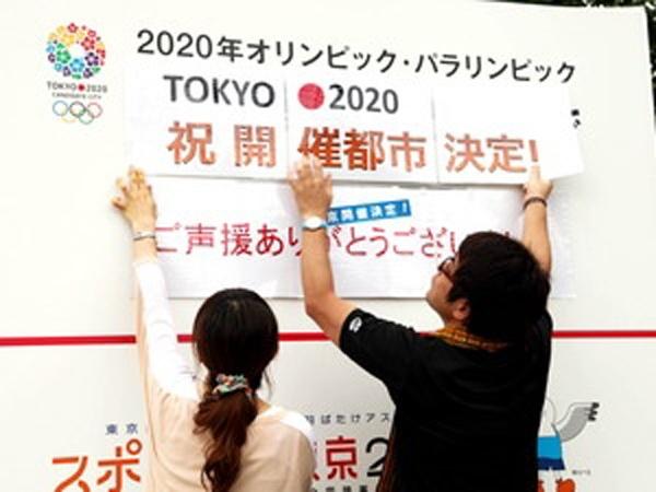 Tokyo gianh quyen dang cai Olympic mua He 2020 hinh anh