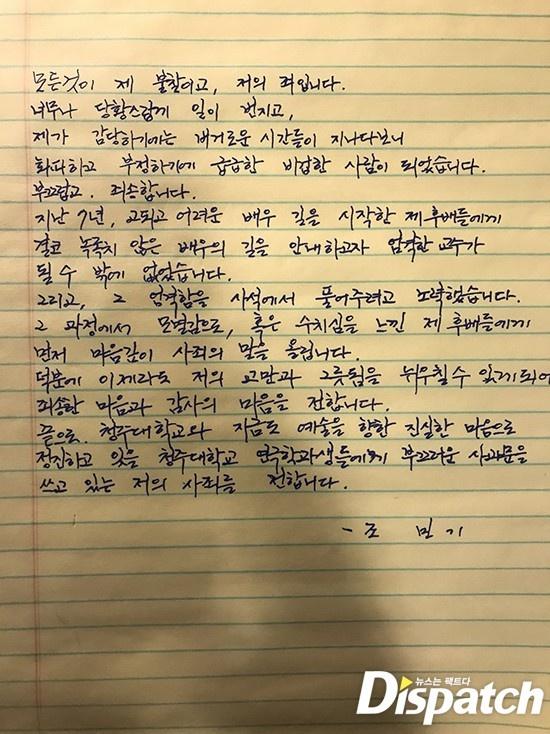Jo Min Ki viet thu truoc khi tu sat: Toi ho then vi quay roi tinh duc hinh anh 1