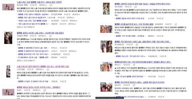 Hàng loạt báo Hàn chỉ trích Ngọc Trinh mặc phản cảm quá đà ở Cannes