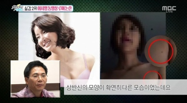 lee si young scandal anh 2