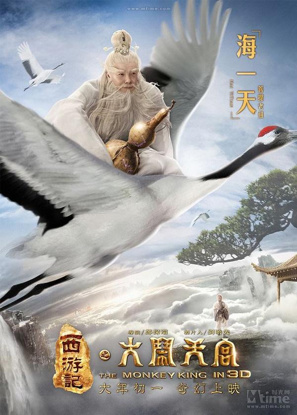 'Ton Ngo Khong' Chung Tu Don dai nao man anh Tet hinh anh 11