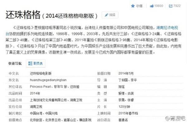 Khoi quay 'Hoan Chau cach cach' phien ban dien anh? hinh anh 1 Thông tin về bộ phim điện ảnh Hoàn Châu cách cách xuất hiện trên mạng xã hội.