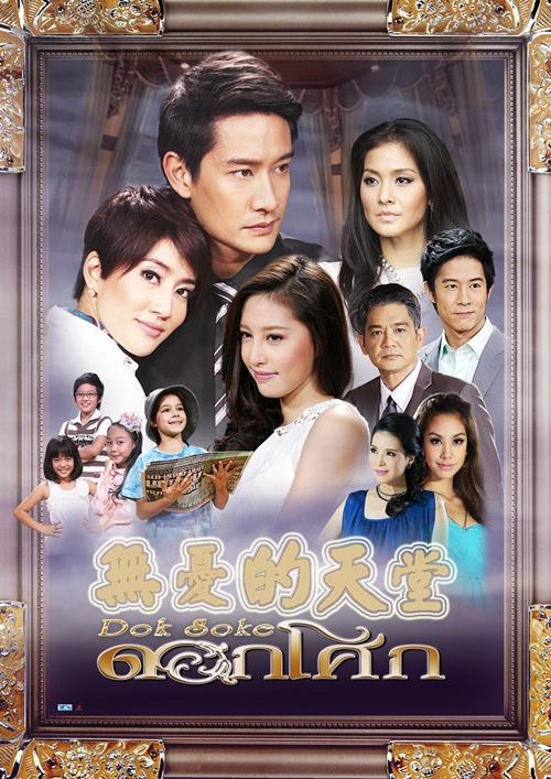 Nhung bo phim truyen hinh Thai Lan hap dan tren man anh Viet hinh anh 4