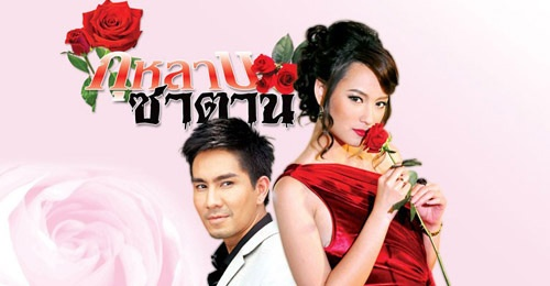 Nhung bo phim truyen hinh Thai Lan hap dan tren man anh Viet hinh anh 2