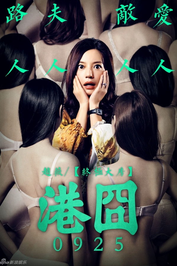 Phim moi cua Trieu Vy lot Top an khach nhat moi thoi dai hinh anh 1 Lạc lối ở Hong Kong vừa chiếu được 1 tuần đã lọt Top 10 phim ăn khách nhất lịch sử.