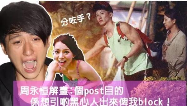 Sao Hong Kong tu tu de niu keo vo sau scandal ngoai tinh hinh anh 1 Vĩnh Hằng cầu xin vợ tha thứ.