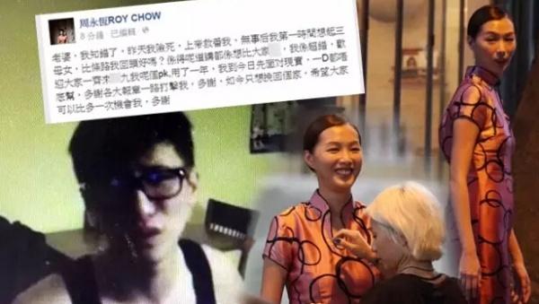 Sao Hong Kong tu tu de niu keo vo sau scandal ngoai tinh hinh anh 2 Chu Vĩnh Hằng kêu gào trên trang cá nhân.