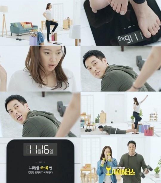Shin Min Ah don 30 kg trong phim moi hinh anh 3 Teaser vui nhộn của phim là cảnh Shin Min Ah và người huấn luyện viên riêng So Ji Sub.
