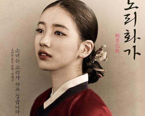 Phim moi cua Suzy mo hang kem suon se hinh anh