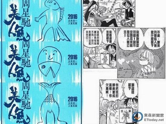 'My nhan ngu' cua Chau Tinh Tri bi cao buoc sao chep truyen hinh anh 1 Nội dung trong Mỹ nhân ngư và ngay cả bức tranh do nhân vật trong phim vẽ (ảnh trái) giống hệt tình tiết trong truyện tranh.