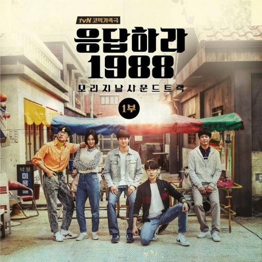 'Reply 1988' tai sinh hit cu cua Kpop hinh anh 1