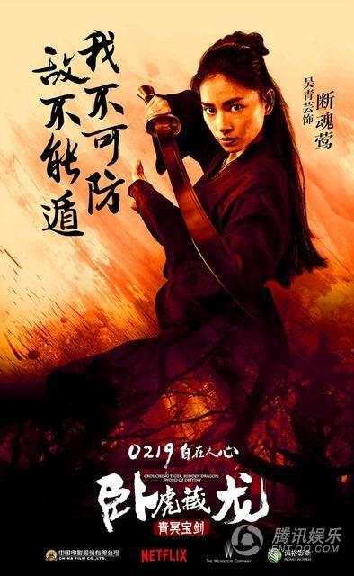 Ngo Thanh Van xuat hien tren poster 'Ngoa ho tang long 2' hinh anh 2