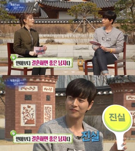 Park Hae Jin thua nhan khong gioi hen ho hinh anh 1