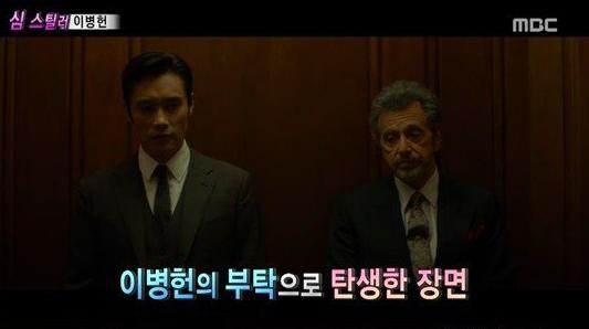 Lee Byung Hyun quen loi thoai khi dien chung voi 'Bo gia' hinh anh 2