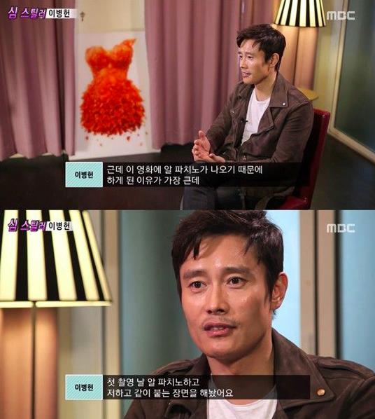 Lee Byung Hyun quen loi thoai khi dien chung voi 'Bo gia' hinh anh 1