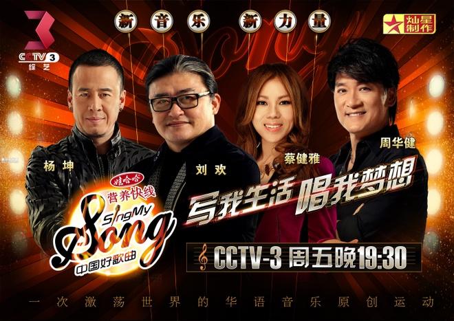 Game show ca nhac Trung Quoc: Co phong do, thieu dang cap hinh anh 1