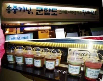 Song Hye Kyo gui do an cho doan phim cua Song Joong Ki hinh anh 2