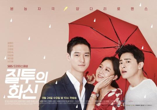 MC thoi tiet noi gian voi phim moi cua Gong Hyo Jin hinh anh 3