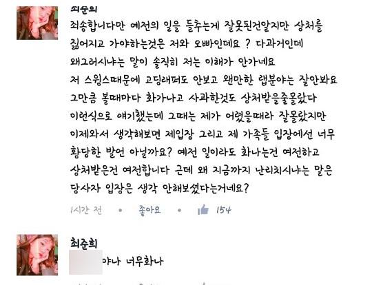 Con gai Choi Jin Sil van phan no vi rapper Han nhac toi me hinh anh 2