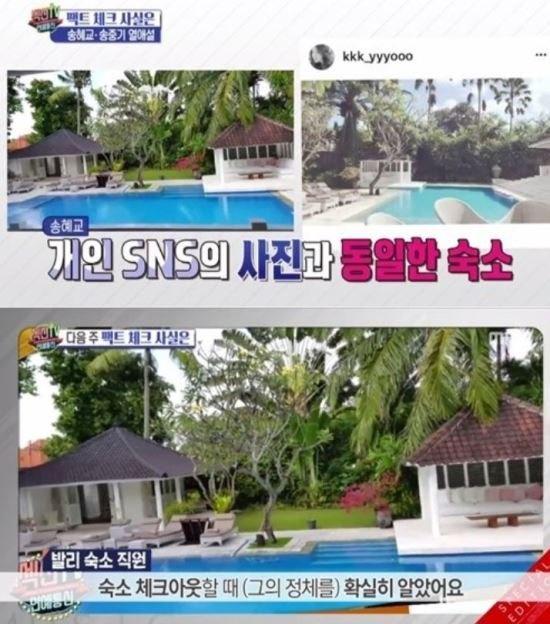 Dai truyen hinh tung bang chung Song Hye Kyo – Song Joong Ki o cung villa anh 2