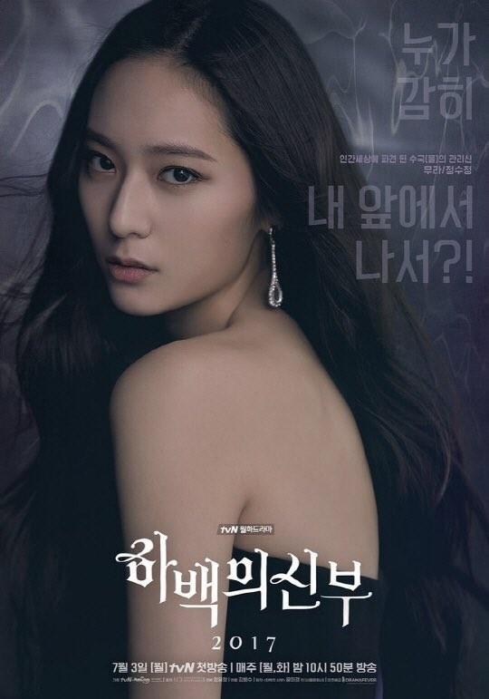 Shin Se Kyung va kieu nu Kpop Krystal lam tinh dich trong phim moi hinh anh 8