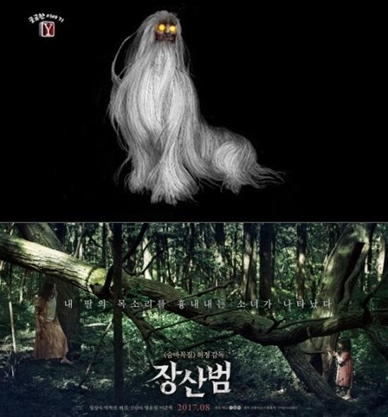 Phim kinh di Han Quoc - dac san mua he dang tan lui hinh anh 4