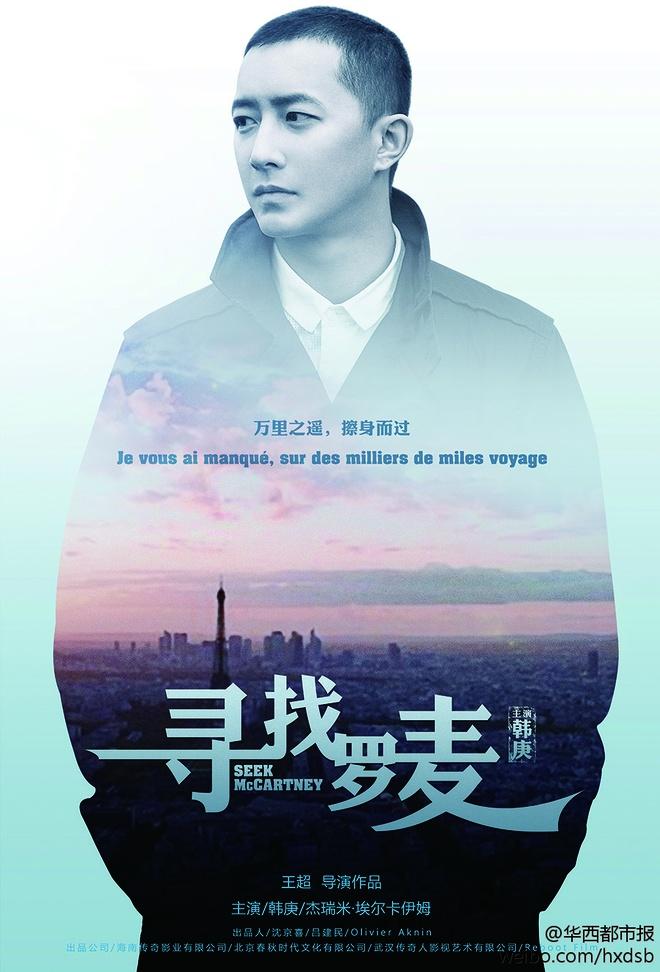 Phim dong tinh dau tien duoc trinh chieu tai Trung Quoc hinh anh 1