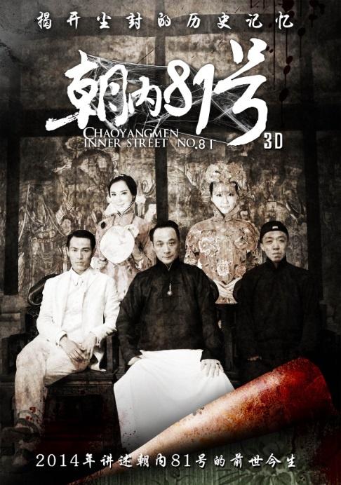 'Lau dai dam mau' kho ra rap tai Trung Quoc hinh anh 2