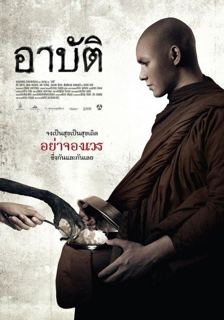 Phim nha su hon thieu nu duoc Thai Lan cu di tranh Oscar hinh anh 1