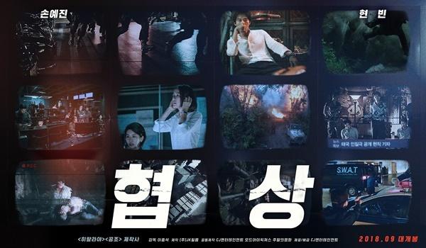 Doi choi Son Ye-jin, Hyun Bin lan dau vao vai phan dien hinh anh 1