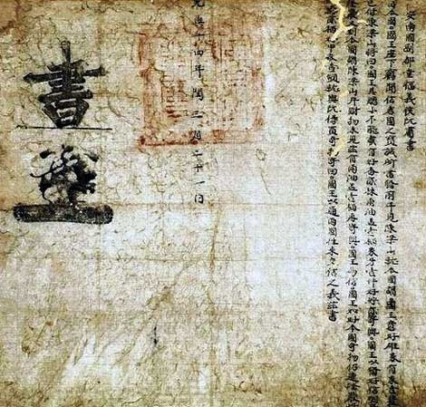 Buc thu ngoai giao gui quoc vuong Nhat tu hon 400 nam truoc hinh anh 1 Bức thư cổ từ hơn 400 năm trước được gửi từ Việt Nam đến quốc vương Nhật Bản để đặt mối quan hệ bang giao giữa hai nước.