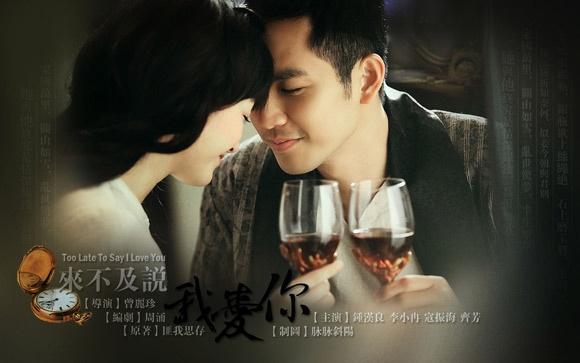 5 phim chuyen the ngon tinh dinh dam duoc viet lai doan ket hinh anh 1 Lý Tiểu Nhiễm và Chung Hán Lương từng được xếp vào danh sách những cặp tình nhân ăn ý trên màn ảnh nhất