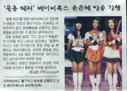 10 lan anti-fan suyt giet than tuong Han hinh anh 4 Năm 2000, Eun Hye từng bị một người đàn ông tấn công, dùng súng nước bắn thứ chất lỏng được trộn từ ớt, giấm, nước tương vào mắt. Kết quả là thành viên Baby VOX phải lên sân khấu với một mắt bị băng kín. Công ty quản lý tin rằng người đàn ông cố tình làm mù mắt Eun Hye tuy nhiên, nữ ca sĩ từ chối truy cứu trách nhiệm và nói rằng vết thương của mình không quá nặng.