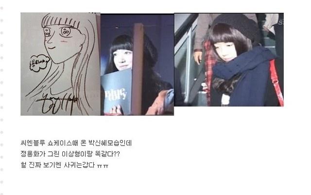 jang geun suk és park shin hye 2014-ben