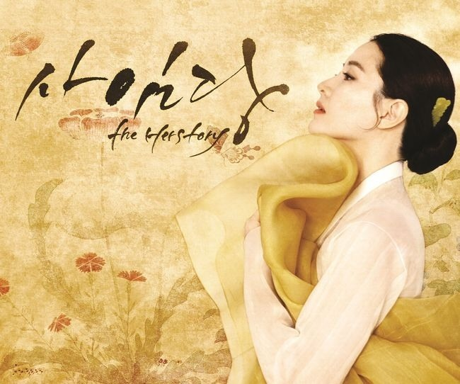 Song Seung Hun duoc moi ket doi cung Lee Young Ae hinh anh 1