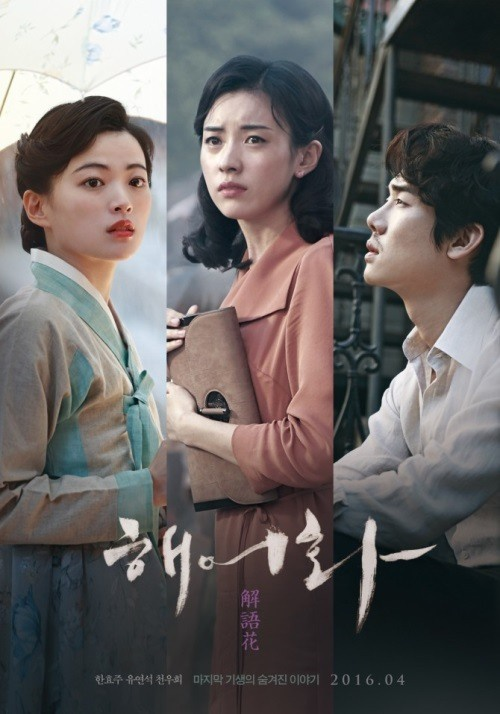 Han Hyo Joo lam ky nu trong phim moi hinh anh 1