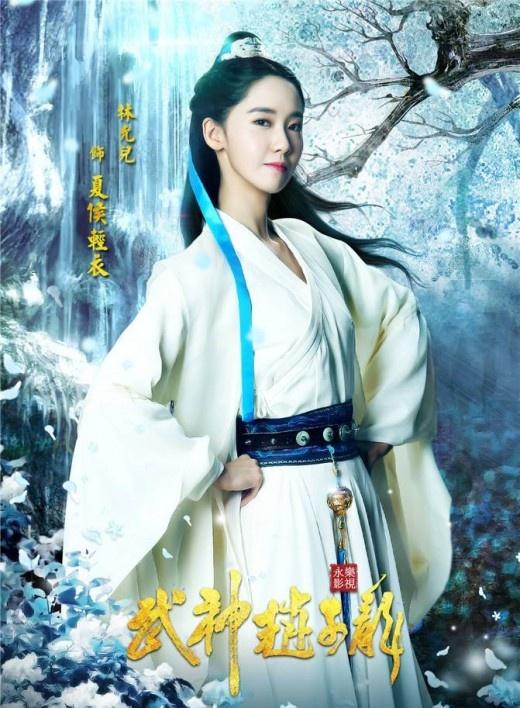 Yoona trong phim Vo than Trieu Tu Long anh 1
