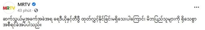 ba Aung San Suu Kyi bi bat anh 1